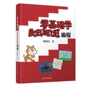 零基础学Scratch编程