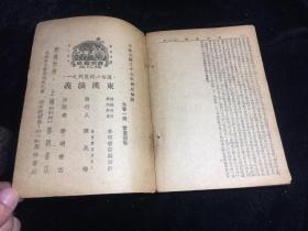 民国三十六年 上海春明书店 精校足本 东汉演义一册全
