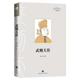 四川历史名人丛书·传记系列:武则天(精装)