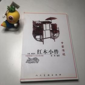 中国传统红木小件