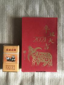 2021辛丑大吉手账本  中华书局版