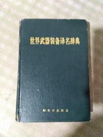 世界武器装备译名辞典(精装)