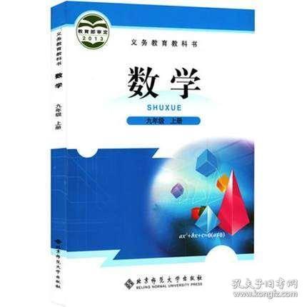 数学 九年级 上册 课本 9787303136568  北师大版 初三上册