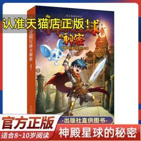 现货【2021寒假阅读】神殿星球的秘密 杨鹏 8~10岁小学生阅读书H