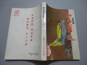 连环画:聊斋故事选(一)