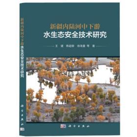 新疆内陆河中下游水生态安全技术研究