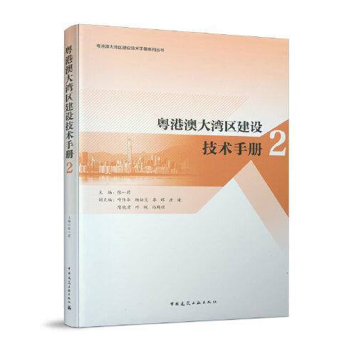 粤港澳大湾区建设技术手册 2