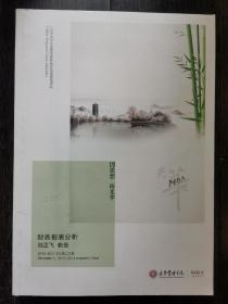 财务报表分析 北京大学光华管理学院MBA项目课程 2013-2014学年第二学期