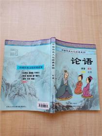 中国传统文化经典系列 论语【内有笔迹】