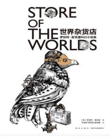 世界杂货店:罗伯特 谢克里科幻小说集