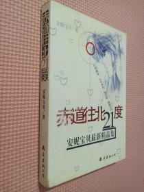 正版     赤道往北21度【安妮宝贝最新精品集】一版一印