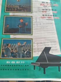 红灯记,黄河,沙家浜钢琴伴唱电影海报