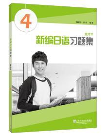 新编日语习题集(重排本)第4册