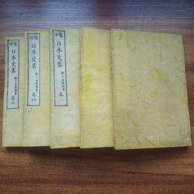 和刻本        《鳌头日本史略》5厚册全       明治9年(1876年)