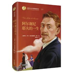 诺贝尔文学奖作家作品--阿尔谢尼耶夫的一生