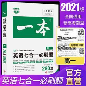 一本2022版英语七合一必刷题300篇高一(新高考)
