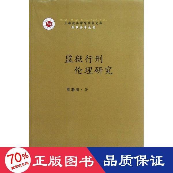 监狱行刑伦理研究——上海政法学院学术文库—刑事法学丛书