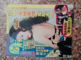 壹本便利-梁咏琪  320期   1998.3.19