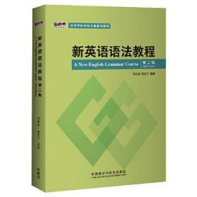 新英语语法教程(第二版)()