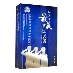 2019最美基层民警 2019 zui mei ji ceng min jing 专著 中共中央宣传部宣传教育局编