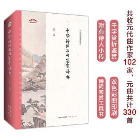 中华诗文鉴赏典丛:中华诗词名句鉴赏辞典