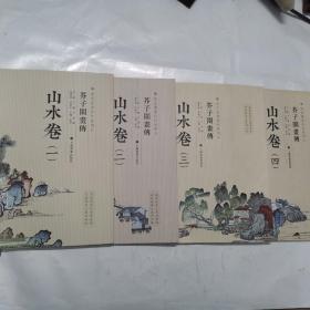 芥子园画传:山水卷(1-4册)