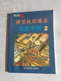 模型技术讲座完全手册2