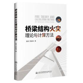 桥梁结构火灾理论与计算方法