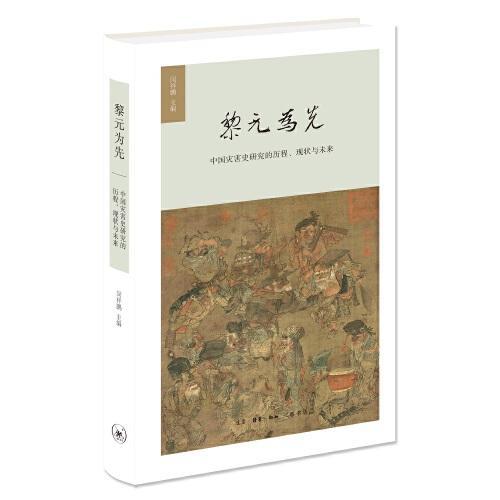 新书--黎元为先——中国灾害史研究的历程、现状与未来(精装)