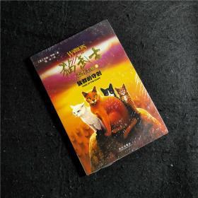 猫武士荒野手册3:族群的守则 儿童文学