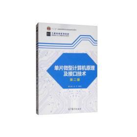 单片微型计算机原理及接口技术(第二版)