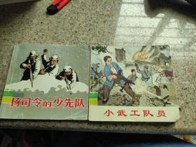 精品连环画:小英雄故事3套装共2册:杨司令的少先队、小武工队员