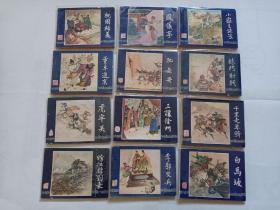 连环画 三国演义(1-48)全