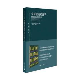 全球政治经济学--解读国际经济秩序 塑封