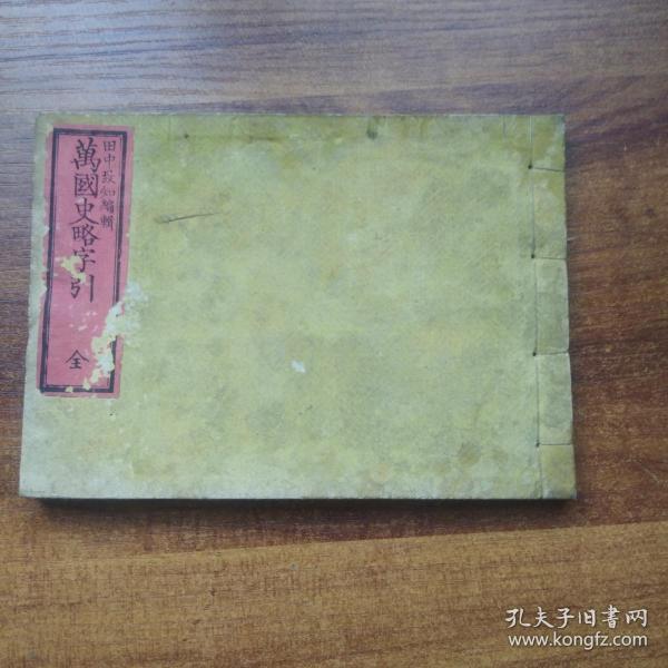 和刻本  《万国史略字引》2卷一册全      田中致知编辑   藏印  明治10年(1977年)