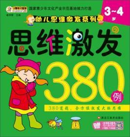 3-4岁思维训练 幼儿阶梯数学益智书 全套4册 儿童全脑开发图 9787531876595