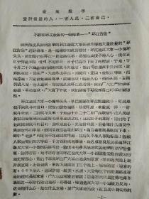 """文革资料:《不敢在环江散发的一张传单-""""环江告急""""》《就环江""""十.廿六""""政治流血事件告全县人民书》(16开)"""