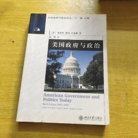 美国政府与政治
