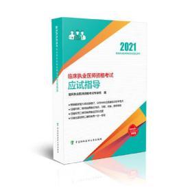 临床执业医师资格考试应试指导(2021年)