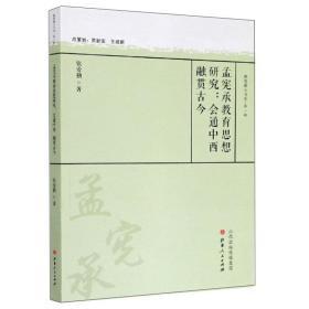 孟宪承教育思想研究:会通中西融贯古今/教育薪火书系·第一辑