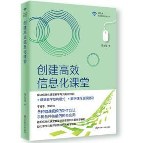 马九克极简教育技术丛书:创建高效信息化课程9787576006704华东师范大学马九克