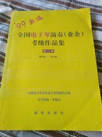 99新编全国电子琴演奏业余考级作品集