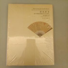清风徐来  : 故宫博物院藏清代宫廷成扇    全新   塑装未拆装正版    2021.1.2
