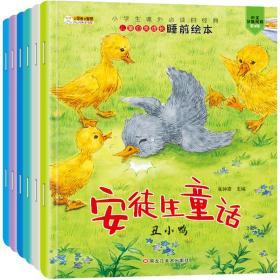 小笨熊原创睡前故事绘本安徒生童话彩图注音全6册小学生课外阅读的经典