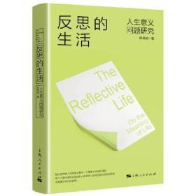 反思的生活--人生意义问题研究