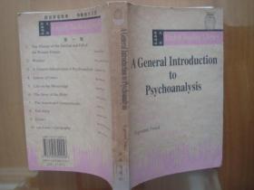 精神分析引论(英文版)