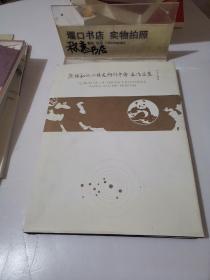 熊猫和他的朋友们刘中绘画作品集【签名本  】