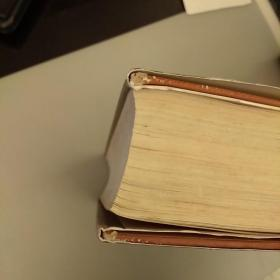 四库全书百科大辞典   未翻阅正版   品相如图   2021.1.2
