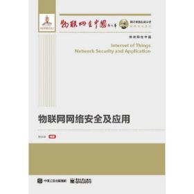国之重器出版工程 物联网网络安全及应用