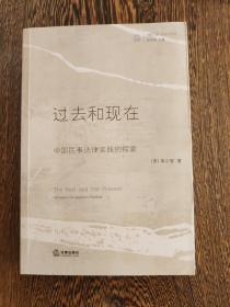 过去和现在:中国民事法律实践的探索